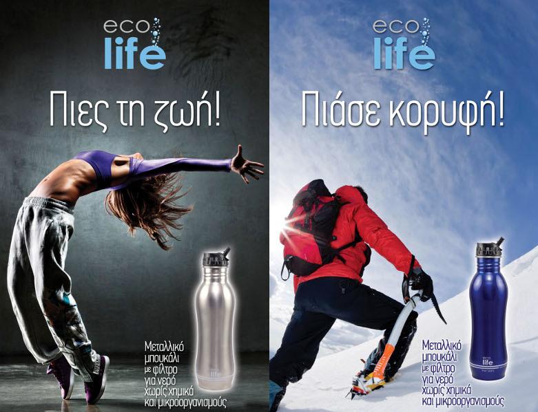 Ανοξείδωτα μεταλλικά μπουκάλια νερού ECOLIFE